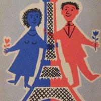 パリのポストカード