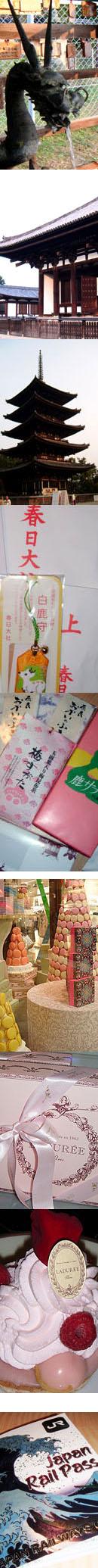ジャパン・トリップ(5) 奈良&東京