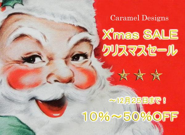 ★★★★ クリスマスセール・スタートしました! ★★★★