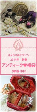 【2014年新春!アンティーク♥福袋】