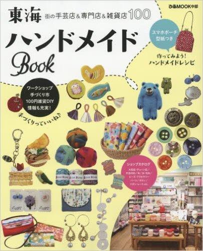 ハンドメイドBook ぴあ東海版