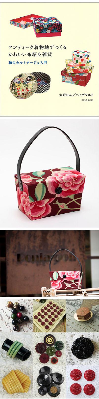 アンティーク着物地でつくるかわいい布箱&雑貨