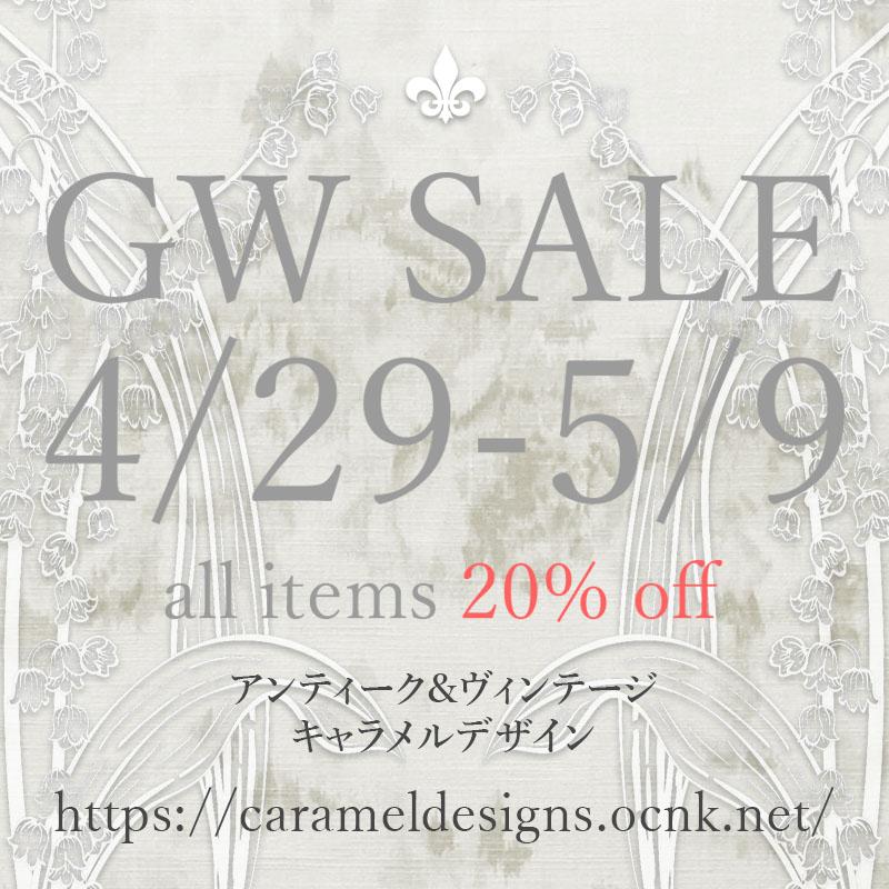 全品20%オフ! GW SALE SALE SALE! ★ 4/29-5/9まで